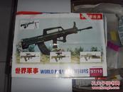 海报    中国新枪族