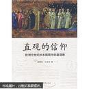 直观的信仰:欧洲中世纪抄本插图中的基督教