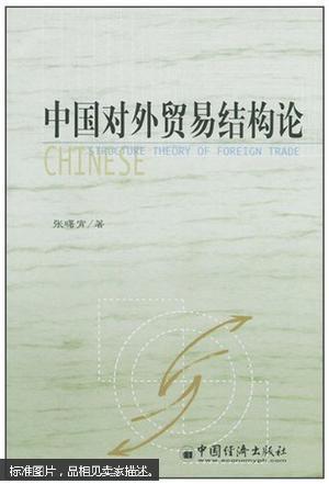 【图】中国对外贸易结构论