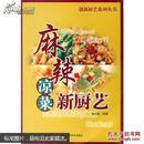 麻辣凉菜新厨艺/创新厨艺系列丛书