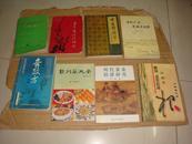 毛泽东诗词解释 惠来县教育局无产阶级革命派翻印1968年1月