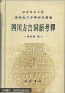 四川方言词语考释(精装版)