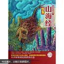 正版中华经典名著珍藏本  山海经怪鱼9787506491006