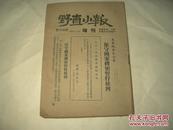 野直小报第34期1951.7.14增刊、第21期1950.8.24、第20期1950.8.19,三本,及一本《干部学习活页文选》,四本合订本