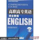 高职高专英语教材——综合教程2