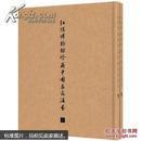 弘扬博物馆珍藏中国名家法书(上下)