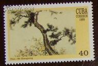 中国书法绘画作品:何香凝书画作品松树野花绘画名画邮票1枚【外国邮票】集邮收藏品