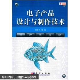 【图】电子产品设计与制作技术图片