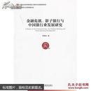 金融危机、影子银行与中国银行业发展研究