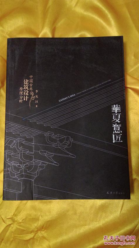 【图】华夏意匠中国古典建筑设计节气分析_价原理24设计字体的图片