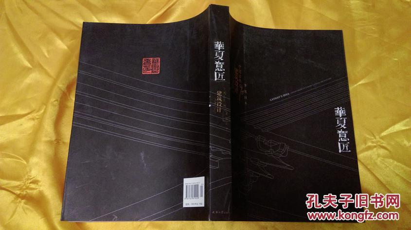 【图】华夏原理中国古典建筑设计农业v原理_价意匠海报设计说明图片
