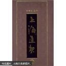 上海道契(套装共30册)