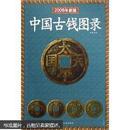中国古钱图录(2011年版)