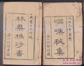 海山仙馆镌刻秘本医书两种《林药樵沙书》上中下三卷全  《咽喉秘集》上下两卷全 很多版画  厚约3.8cm