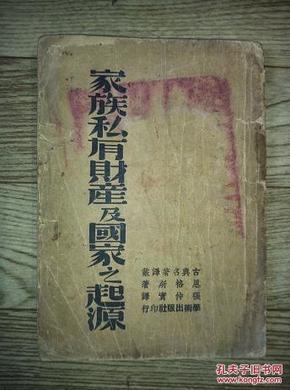 上海学术出版社1941年《家族私有财产》,早期白区进步书籍,红色善本,恩格斯名著