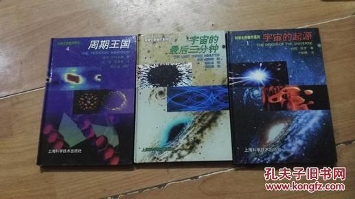 科学大师佳作系列  宇宙的起源  周期王国   宇宙的最后三分钟   3本合售