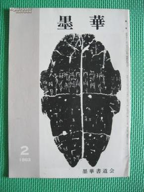 墨华 1983年第2期