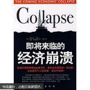即将来临的经济崩溃m20819