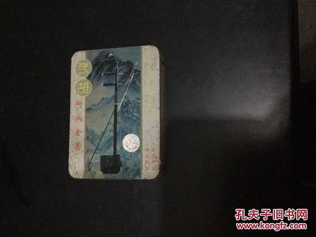 磁带 二胡阿炳全集(民间音乐家华彦钧纪念)欣赏珍藏 极品孤版图片