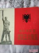 阿尔巴尼亚造型艺术展览