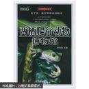 两栖爬行动物博物馆【正版新书】