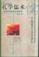 中华传统文化随谈丛书・孔学儒术――早起儒学及其演化
