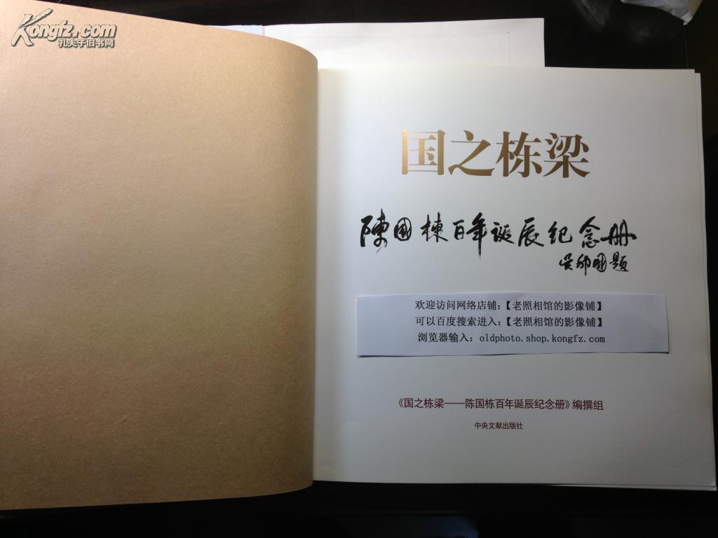 国之栋梁 陈国栋百年诞辰纪念册 品好 稀见(图2)