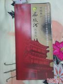 中国泰州凤城河风景区(折叠式景点介绍小册)