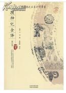 【5折 新书】 中国历代名著全译丛书:搜神记全译(修订版)