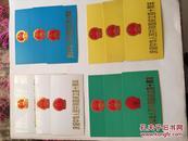 庆祝中华人民共和国成立四十周年请柬四种颜色12张合售---天津市国庆办公室!!!!!