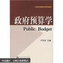 21世纪财政学系列教材:政府预算学