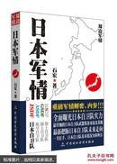 日本军情【正版新书】