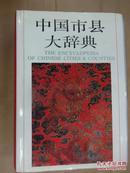 中国市县大辞典