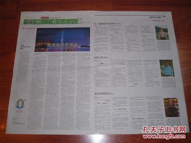 广东散文诗创作综述,湖州晚报南太湖周末,散文诗月刊,