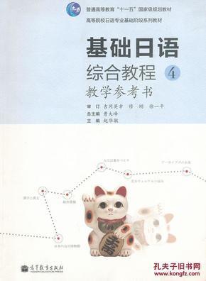 教学日语综合基础(4教程参考书高等院校日语专如何用手机在b站直播图片