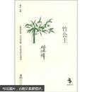 中国儿童文学经典怀旧系列:竹公主