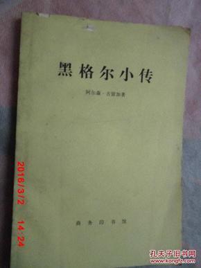 黑格尔小传(馆藏书) ...