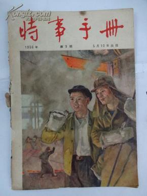时事手册  [半月刋]    1956年  第9期 总134期    W4/4