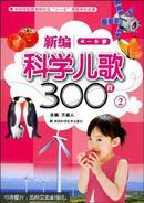 新编科学儿歌300首(4-5岁)