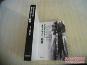 日文原版  サステイナブルな未来をデザインする知恵 2006/4/14 服部 圭郎