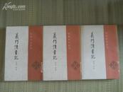 1987年1版1印〈义门读书记——学术笔记丛刊〉(全三册〉仅印3300册