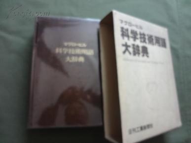科学技术用语大辞典【精装大16开,日文原版,昭和54年】