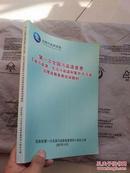 第一次全国污染源普查工业污染源、生活污染源和集中式污染治理设施普查培训教材(治污排污,管理,监测,调查,环保必备丛书)