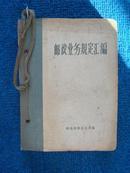 1959年《邮政业务规定汇编》硬精装活页本