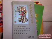 京剧著名演员 叶金援 折子戏专场 --欧阳中石 题写图片