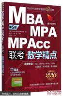 MBA MPA MPAcc联考数学精点(适用专业MBA\\MPA\\MPAcc审计工程管