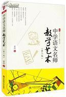 中学语文名师教学艺术(第2版)