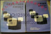 晶体管电视接收机原理与设计上下册 79年原版 8成新WM