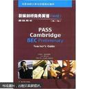 新编剑桥商务英语教师用书(初级)(第2版)
