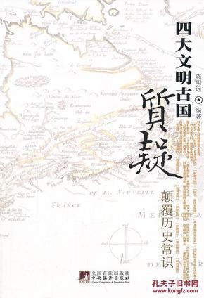 质疑四大文明古国:颠覆历史常识图片